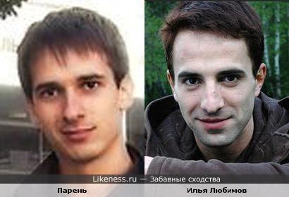 Парень похож на Илью Любимова