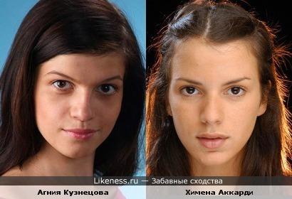 Агния Кузнецова и Химена Аккарди