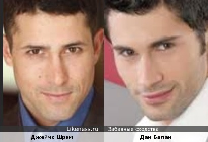 Джеймс Шрэм и Дан Балан