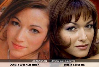 Юлия Такшина напоминает Алёну Хмельницкую