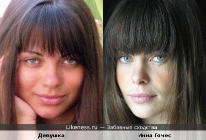 Девушка похожа на Инну Гомес