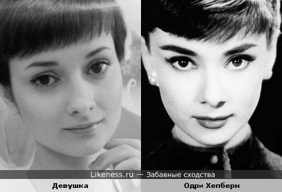 Показалось похожа на Одри Хепберн
