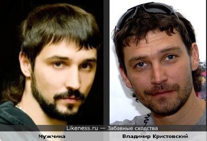 Мужчина напомнил Владимира Кристовского