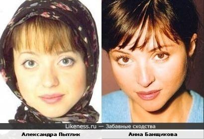 Александра Пытлик и Анна Банщикова