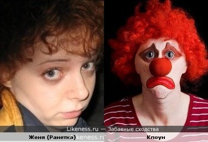 Женя (Ранетка) похожа на клоуна