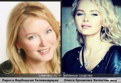 Лариса Вербицкая чем то похожа на Олеся Ермакова