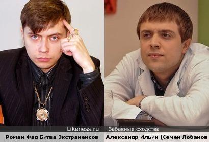 Роман Фад Битва Экстраненсов и Александр Ильин (Семен Лобанов)