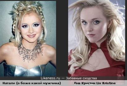 Лив Кристин (Liv Kristine) похожа на Натали