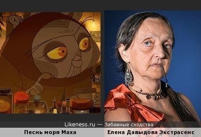 Маха из Песнь Моря чем то похожа на участницу 17 Битвы Экстрасенсов Елену Давыдову