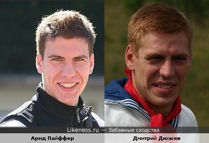Арнд Пайффер (биатлонист) похож на Дмитрия Дюжева