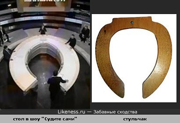"""а стол в шоу """"Судите сами"""" похож на стульчак)))))"""