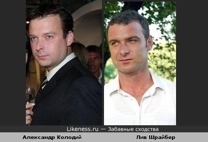 Александ Колодий (муж Алины из Алиби) похож на Лива Шрайбера
