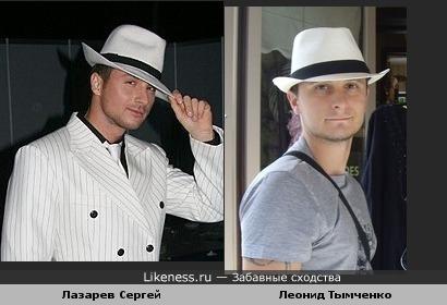 Сергей Лазарев похож на Леонида Тымченка