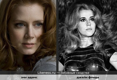Эми Адамс похожа на Джейн Фонду в молодости