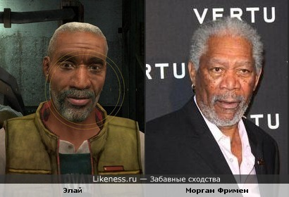 "Элай из ""Half-Life 2"" и Морган Фримен"