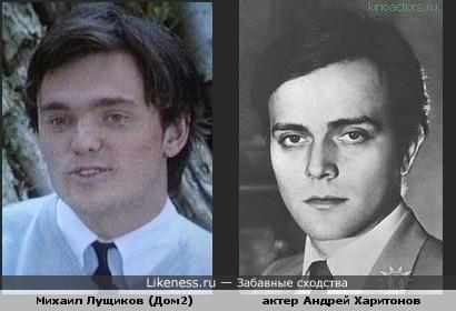Михаил Лущиков из Дома2 похож на актера Андрея Харитонова