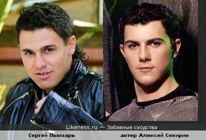 Сергей Пынзарь похож на актера Алексея Секирина