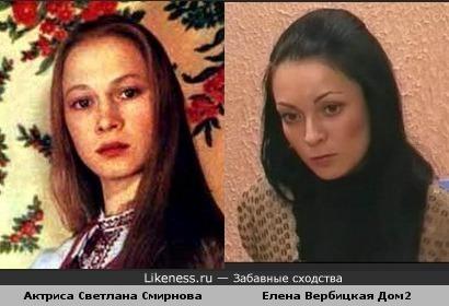 Елена Вербицкая(Дом2) похожа на актрису Светлану Смирнову