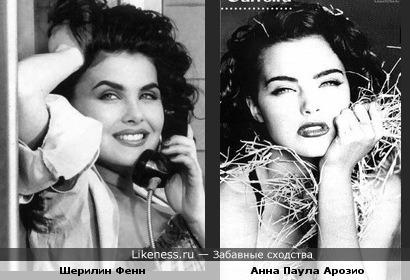 Шерилин Фенн похожа на Анну Паулу Арозио