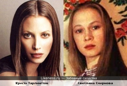 Кристи Тарлингтон(топ-модель) похожа на актрису Светлану Смирнову