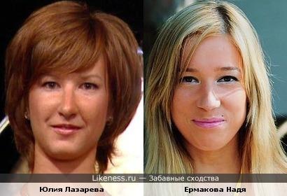 Юлия Лазарева(Что? Где? Когда?) похожа на Ермакову Надю(Дом2)