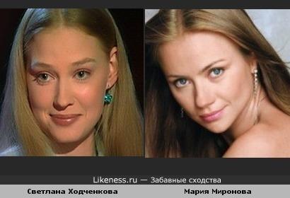 Светлана Ходченкова похожа на Марию Миронову