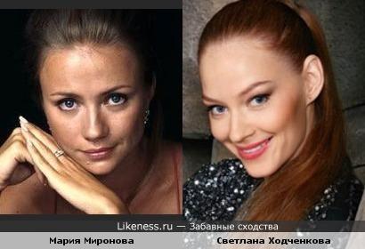 Мария Миронова и Светлана Ходченкова похожи (вариант2)
