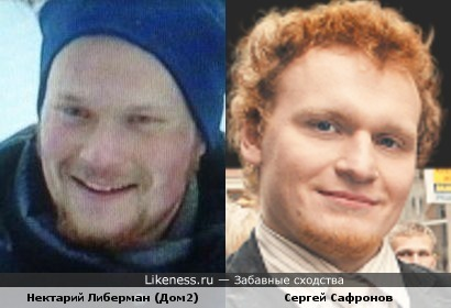 Нектарий Либерман (Дом2) похож на Сергея Сафронова