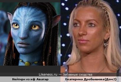 Екатерина Дробышева из Дома2 похожа на Нейтири из к\ф Аватар