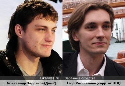 Александр Задойнов(Дом2) похож на Егора Колыванова(НТВ)