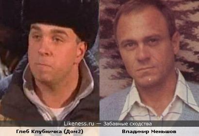 Глеб Клубничка (Дом2) немного похож на Владимира Меньшова в молодости