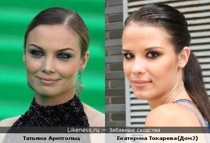 Татьяна Арнтгольц иногда напоминает Екатерину токареву из Дома2