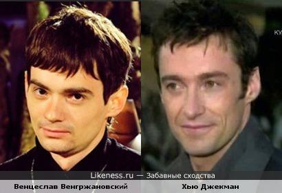 Венцеслав Венгржановский бывает похож на Хью Джекмана.