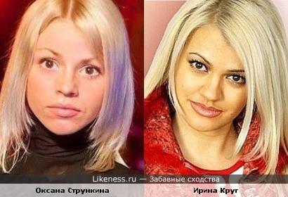 Оксана Стрункина похожа на Ирину Круг