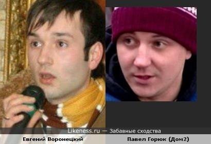 Павел Горюк похож на Евгения Воронецкого