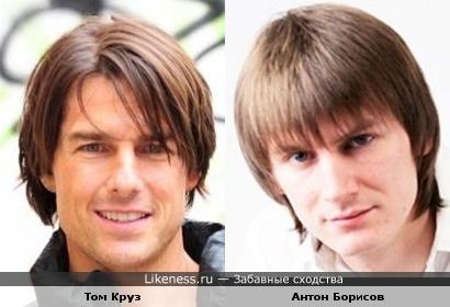 Антон Борисов похож на Тома Круза