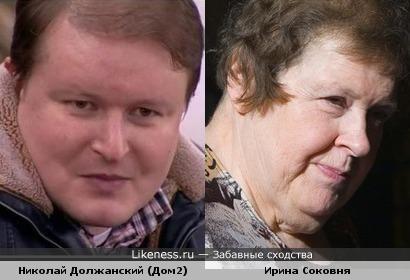 Николай Должанский и Ирина Соковня похожи.
