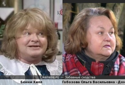Гобозова Ольга Васильевна из Дома 2 похожа на Бенни Хилла