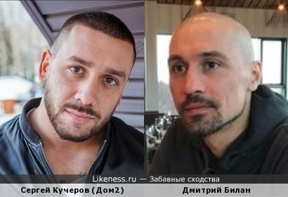 Сергей Кучеров похож на бритого Билана