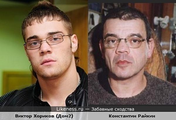 Виктор Хориков (Дом2) похож на Константина Райкина