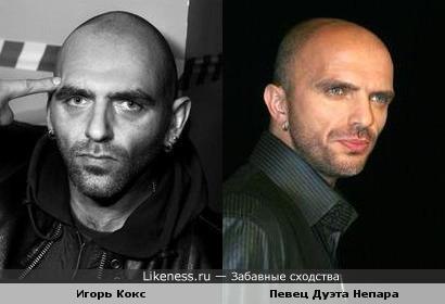 Игорь Кокс похож на певца группы Непара