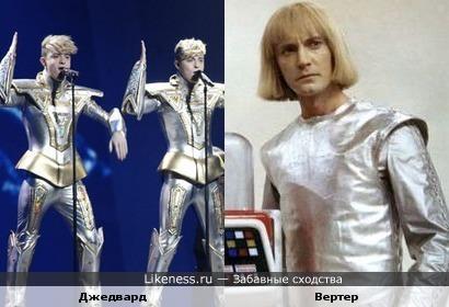 Костюмы близнецов похожи на костюм робота Вертера