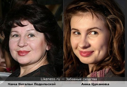 Анна Цуканова похожа на маму Натальи Подольской