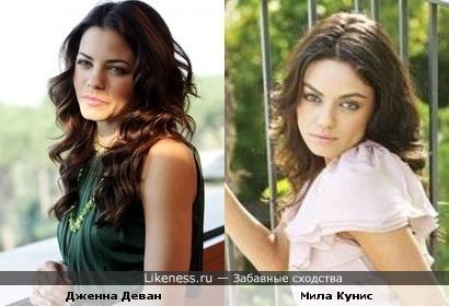 Мила Кунис и Дженна Деван