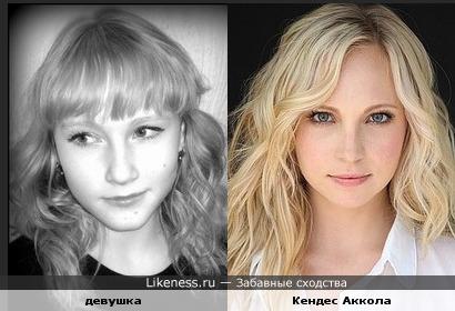 девушка похожа на Кендес Акколу