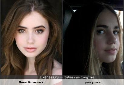 девушка похожа на Лили Коллинз