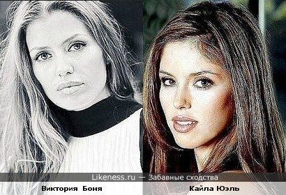 Виктория Боня и Кайла Юэль