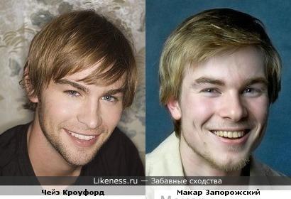 Чейз Кроуфорд и Макар Запорожский