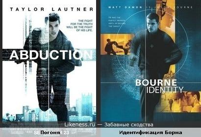 Постеры фильмов Погоня (Тэйлор Лотнер) и Идентификация Борна (Мэтт Дэймон) похожи