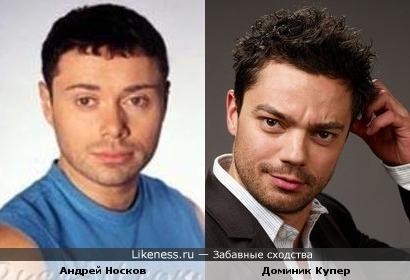Андрей Носков и Доминик Купер немного похожи